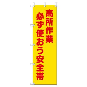桃太郎旗 372−102 高所作業必ず使おう安全帯