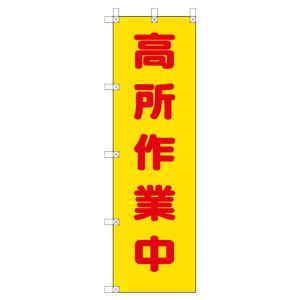 桃太郎旗 372−103 高所作業中