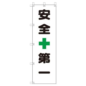 桃太郎旗 372−104 安全+第一