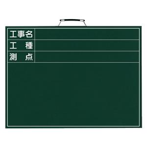 撮影用黒板 373−001 横型