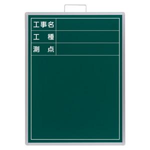撮影用黒板 373−004 ビューボード 緑 縦型