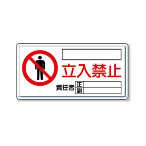 危険標識 804−43B 立入禁止 横