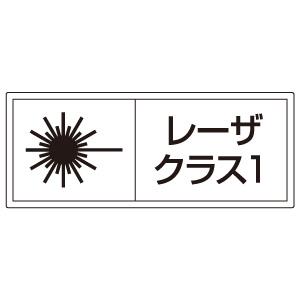 レーザ標識 817−900 レーザークラス1 大