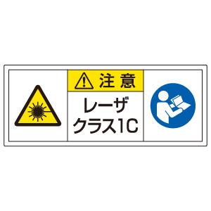 レーザ標識 817−902 レーザークラス1C 大