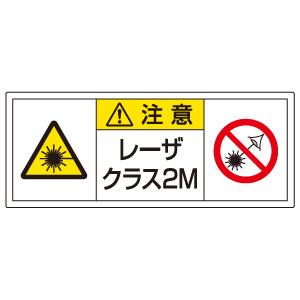 レーザ標識 817−904 レーザークラス2M 大