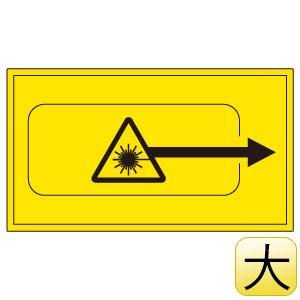レーザ標識 817−908 開口部 大