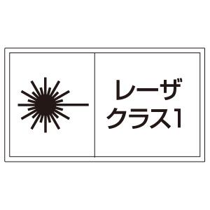レーザ標識 817−910 レーザークラス1 小