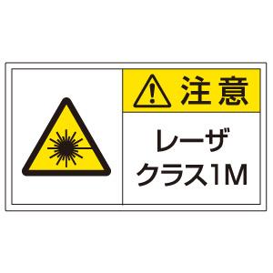 レーザ標識 817−911 レーザークラス1M 小