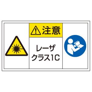 レーザ標識 817−912 レーザークラス1C 小