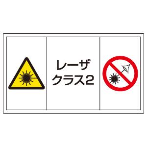 レーザ標識 817−913 レーザークラス2 小