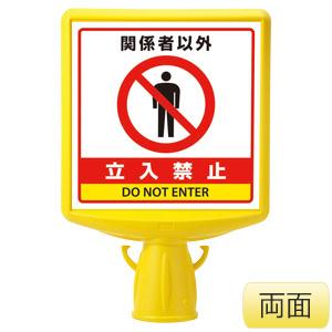 コーンサイントップ�U 874−762B 両面表示 関係者以外立ち入り禁止