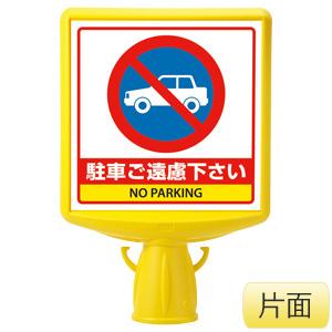 コーンサイントップ�U 874−771B 片面表示 駐車ご遠慮下さい
