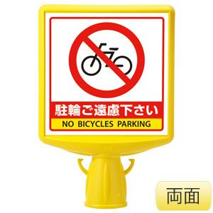 コーンサイントップ�U 874−782B 両面表示 駐輪ご遠慮下さい
