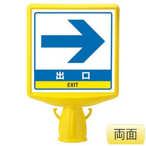 コーンサイントップ�U 874−802B 両面表示 出口右矢印