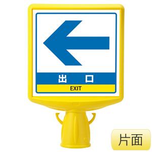 コーンサイントップ�U 874−811B 片面表示 出口左矢印