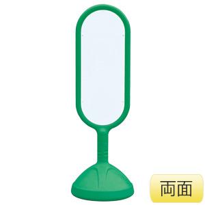 サインキュート�U 888−802BGR 緑 両面表示 白無地