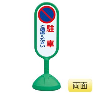 サインキュート�U 888−812BGR 緑 両面表示 駐車ご遠慮下さい