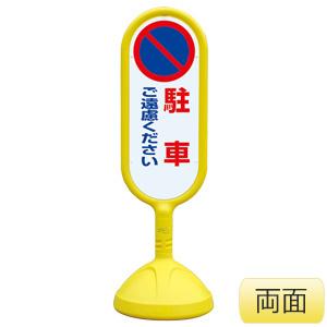 サインキュート�U 888−812BYE 黄 両面表示 駐車ご遠慮下さい