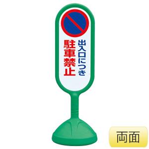 サインキュート�U 888−822BGR 緑 両面表示 出入口につき駐車禁止