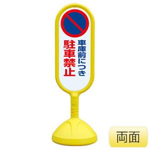 サインキュート�U 888−832BYE 黄 両面表示 車庫につき駐車禁止