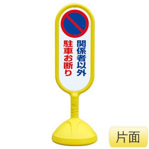 サインキュート�U 888−841BYE 黄 片面表示 関係者以外駐車お断り