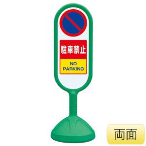 サインキュート�U 888−852BGR 緑 両面表示 駐車禁止