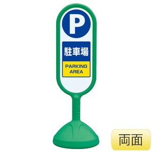 サインキュート�U 888−862BGR 緑 両面表示 駐車場