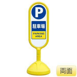 サインキュート�U 888−862BYE 黄 両面表示 駐車場