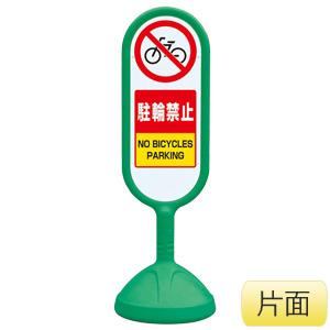 サインキュート�U 888−871BGR 緑 片面表示 駐輪禁止