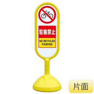 サインキュート�U 888−871BYE 黄 片面表示 駐輪禁止