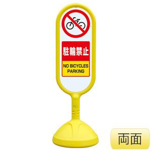 サインキュート�U 888−872BYE 黄 両面表示 駐輪禁止