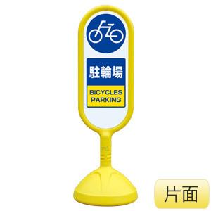 サインキュート�U 888−881BYE 黄 片面表示 駐輪場