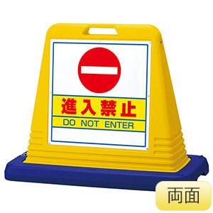 サインキューブ 874−052A 黄 進入禁止 両面表示 ウェイト付