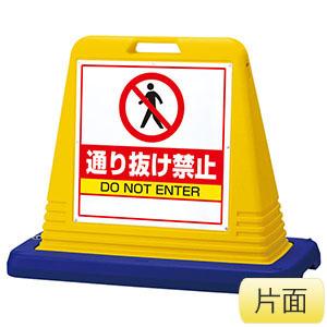 サインキューブ 874−211A 黄 通り抜け禁止 片面表示 ウェイト付