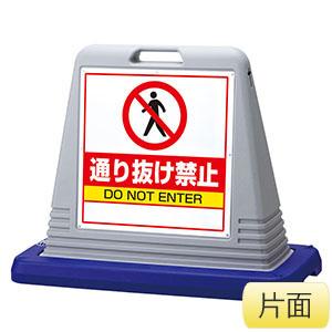 サインキューブ 874−211AGY グレー 通り抜け禁止 片面表示 ウェイト付