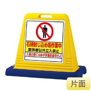 サインキューブ 874−171A 黄 石綿封じ込め作業中 片面表示