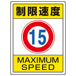 交通構内標識 833−202 制限速度15