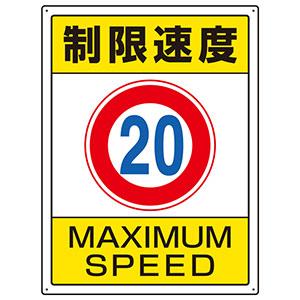 交通構内標識 833−203 制限速度20