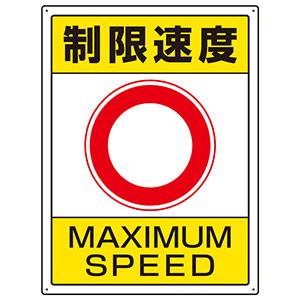 交通構内標識 833−204 制限速度