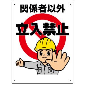 立入禁止標識 立入禁止 307−04A