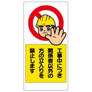 立入禁止標識 工事中につき関係者以外の方の立入を禁止します 307−08A