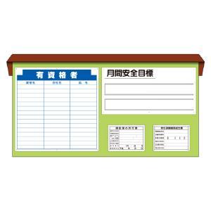 安全掲示板 312−101 木製 小