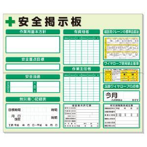 安全掲示板 法令許可票入 横型 緑地 313−910G