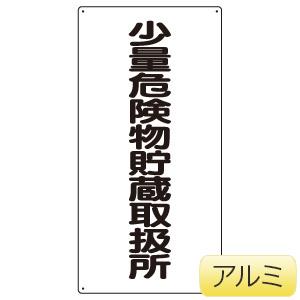 アルミ製危険物標識 少量危険物貯蔵取扱所 縦 319−101