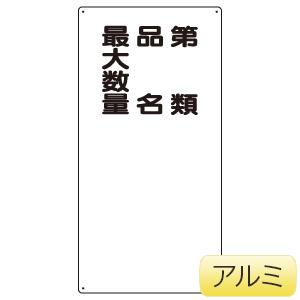 アルミ製危険物標識 第類品名最大数量 縦 319−111