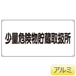 アルミ製危険物標識 少量危険物貯蔵取扱所 横 319−121