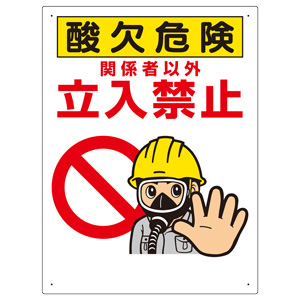 酸欠関係標識 324−08B 酸欠危険立入禁止