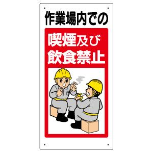 禁止標識 324−53A 作業場内での喫煙及び飲食禁止
