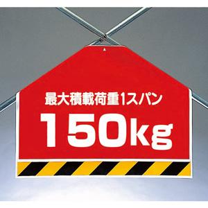 筋かいシート 342−503 最大積載過重150kg