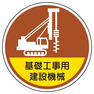 ヘルメット用ステッカー 370−101 基礎工事用建設機械